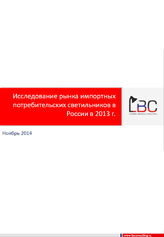 Consumer luminaries import to Russian Federation in 2013