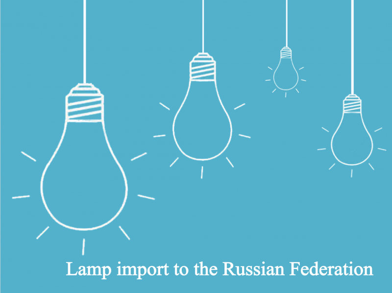 Lamps Import in the RF in Q 1-3 2017