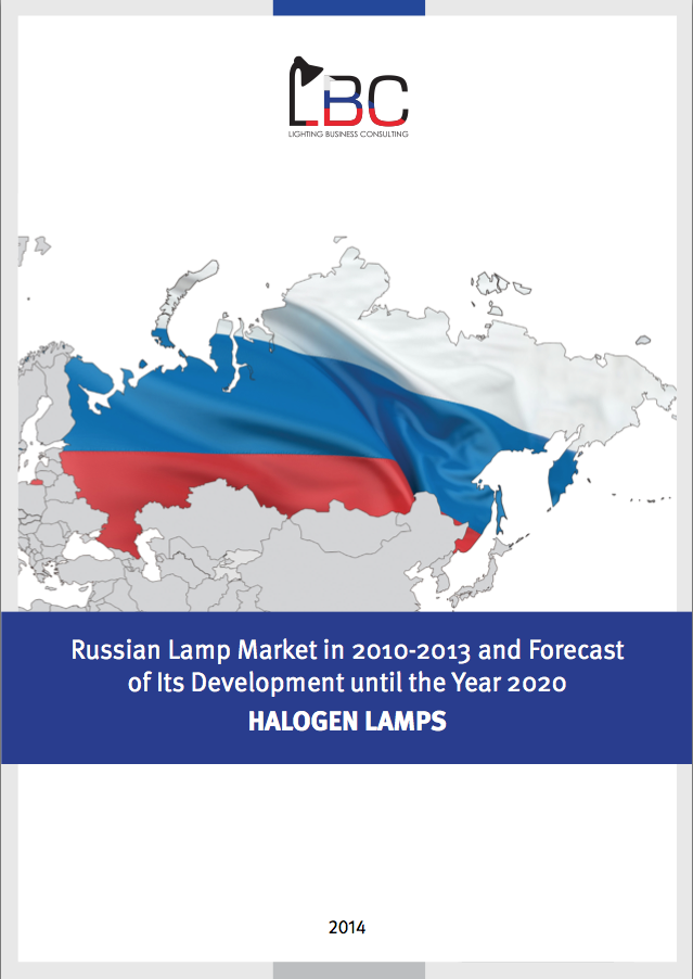 Halogen lamp market of the Russian Federation in 2010 — 2013